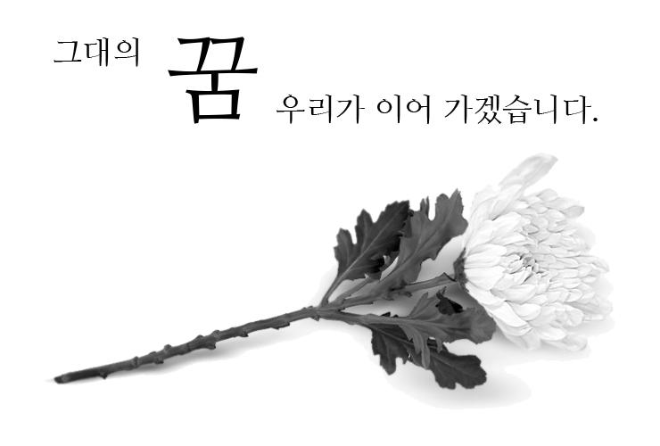 그대의 꿈 우리가 이어 가겠습니다.