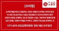10기 46차 상임집행위원회 현린 대표 모두 발언 (2021.4.13.)