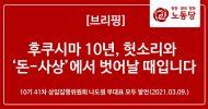 10기41차 상임집행위원회 나도원 부대표 모두 발언(2021.3.9.)