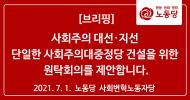 사회주의 대선·지선 단일한 사회주의대중정당 건설을 위한  원탁회의를 제안합니다.