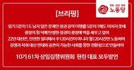 10기 61차 상임집행위원회 현린 대표 모두발언 (2021.8.3.)
