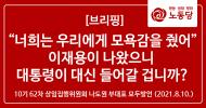 10기 62차 상임집행위원회 나도원 부대표 모두 발언(2021. 08. 10.)