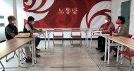 노동당-전국철도노동조합 간담회