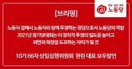 10기 66차 상임집행위원회 현린 대표 모두발언 (2021.9.8.)