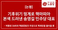 기후위기를 핑계로 핵마피아 본색을 드러낸 송영길 민주당 대표