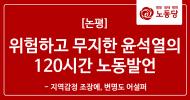 위험하고 무지한 윤석열의 120시간 노동발언