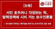 서민 호주머니 걱정하는 척, 탈핵정책에 시비 거는 보수언론들