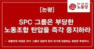 SPC 그룹은 부당한 노동조합 탄압을 즉각 중지하라