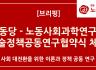 노동당 - 노동사회과학연구소 학술정책공동연구협약식 체결