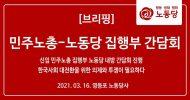 민주노총 - 노동당 집행부 간담회 진행