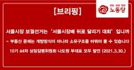 10기 44차 상임집행위원회 나도원 부대표 모두 발언 (2021.3.30.)