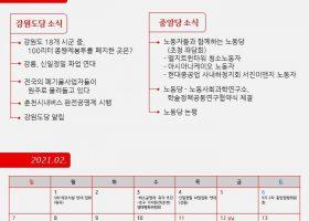 [강원] 1월 소식지