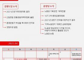 [강원] 4월 소식지
