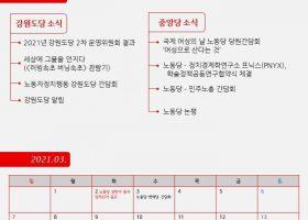 [강원] 3월 소식지