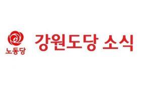 [강원] 6월 소식지
