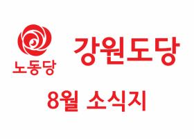 [강원] 8월 소식지