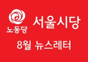 [서울] 8월 뉴스레터