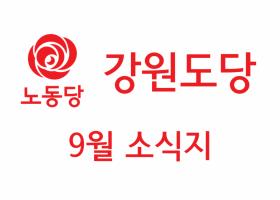 [강원] 9월 소식지