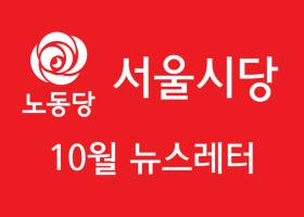 [서울] 10월 뉴스레터