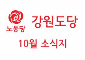 [강원] 10월 소식지