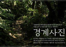 [미래에서 온 편지 35호] 사진 : 서울의 경계를 걷다