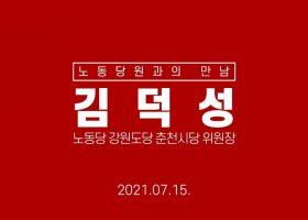 [미래에서 온 편지 35호]  사람 : '공공교통을 다시 디자인하다' 김덕성