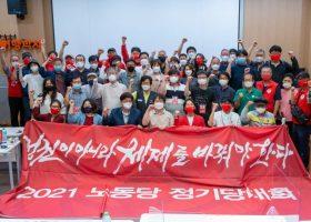 [미래에서 온 편지 37호] 사진 : 2021 노동당 정기당대회 현장
